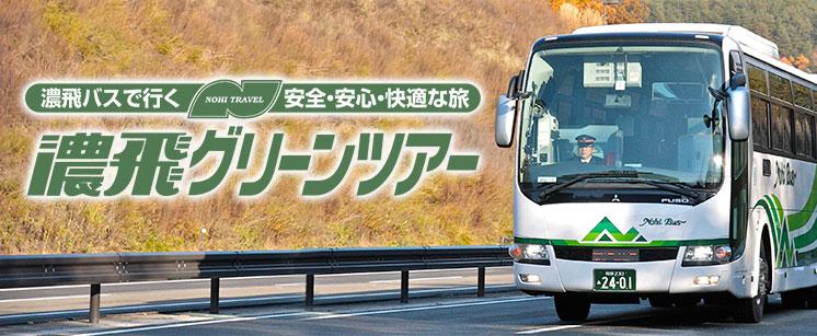濃飛バスで行く安心・安全・快適な旅,濃飛グリーンツアー