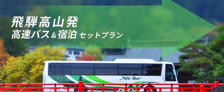飛騨高山発、高速バス&宿泊セットプラン