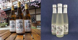 オリジナル雪中酒「平湯2019」