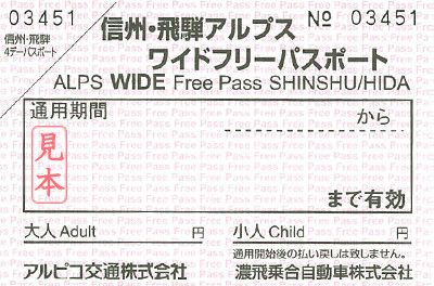 Alps Shinshu/Hida Open Ticket