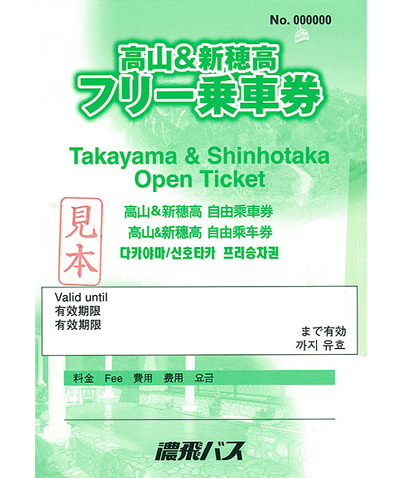 Shin_Hodaka Takayama & Shin-Hotaka Two-Day Open Ticket