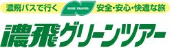 濃飛バス グリーンツアー