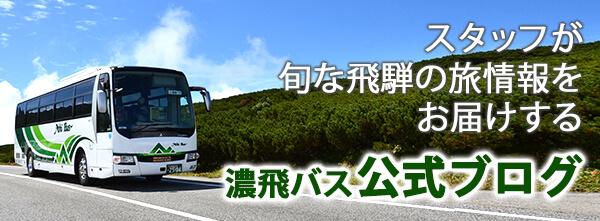 濃飛バス公式ブログ