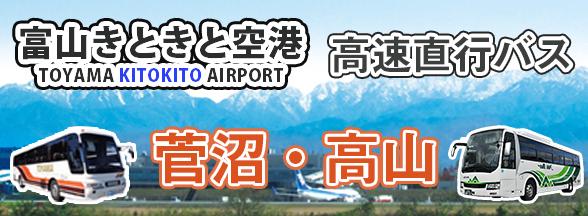 toyama-airport-highwaybus