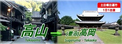 加越能バス 高岡高山線