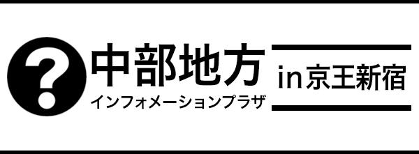 中部地方インフォメーションプラザ in 京王新宿