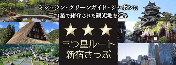 三つ星ルートきっぷ
