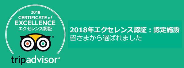 トリップアドバイザー エクセレンス認証 2018