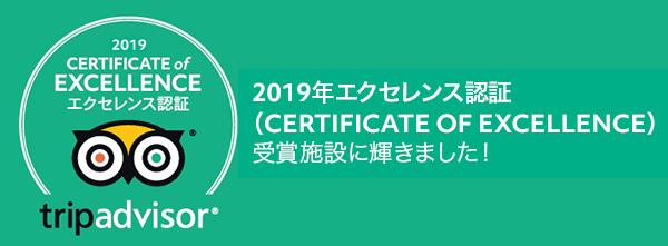 トリップアドバイザー エクセレンス認証 2019