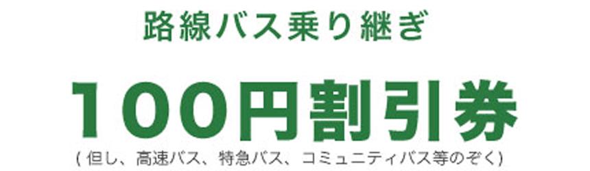 路線バス乗り継ぎ100円割引券(但し、高速バス、特急バス、コミュニティバス等のぞく)