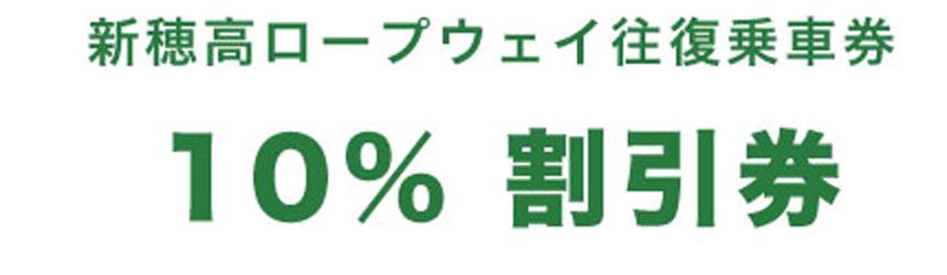 新穂高ロープウェイ往復乗車券10% 割引券