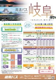 高速バス岐阜線時刻表