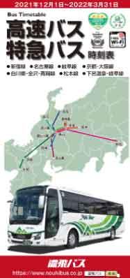 高速・特急バス時刻表