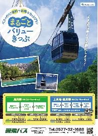新穂高ロープウェイセットきっぷ時刻表