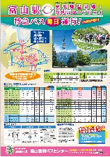 特急バス 奥飛騨~富山線時刻表