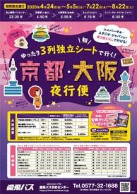 高速バス京都・大阪線時刻表
