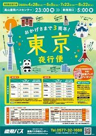 高速バス新宿線時刻表