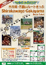 白川郷・五箇山世界遺産乗り継ぎきっぷ