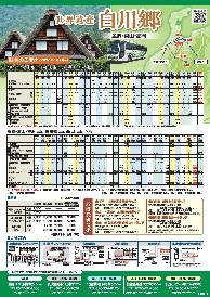 白川郷・五箇山定期観光バス時刻表