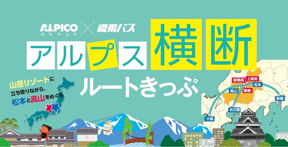 「富山~上高地乗り継ぎ片道きっぷ」的圖片搜尋結果
