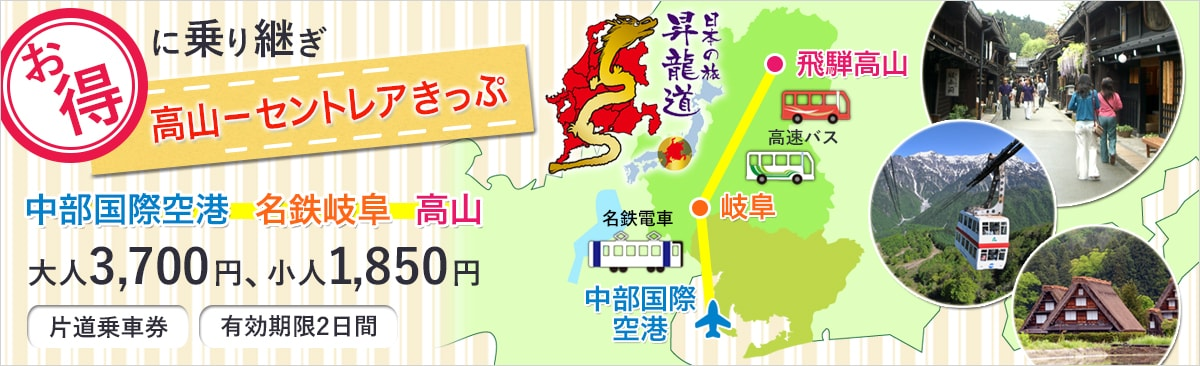 header_centrair-to-takayama_jp