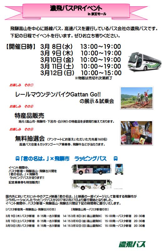 京王新宿イベント