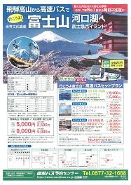 富士山チラシ