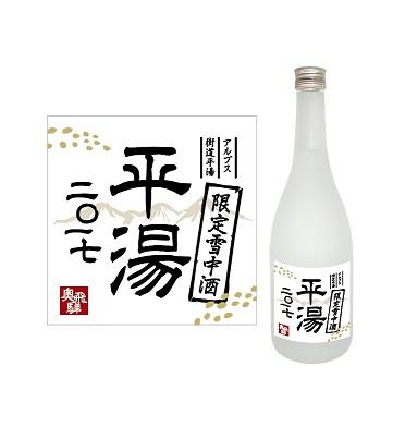 平湯雪中酒