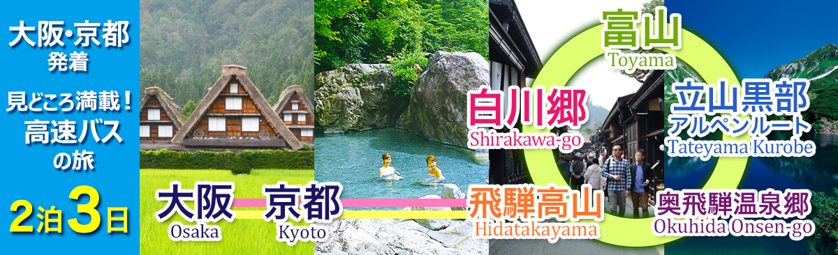 header_nagoya_to_hida_kurobe