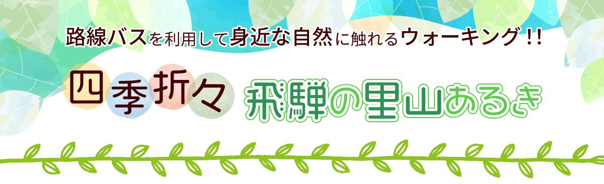 hida-takayama_to_fujisan_hiway-bus