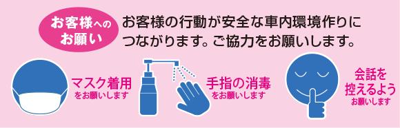 新型コロナウイルス感染症防止のためのお願い