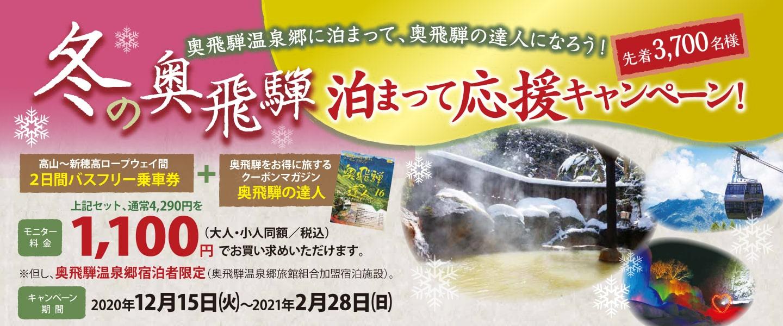 冬の奥飛騨キャンペーン