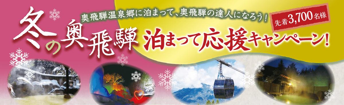 冬の奥飛騨泊まって応援キャンペーンバナー