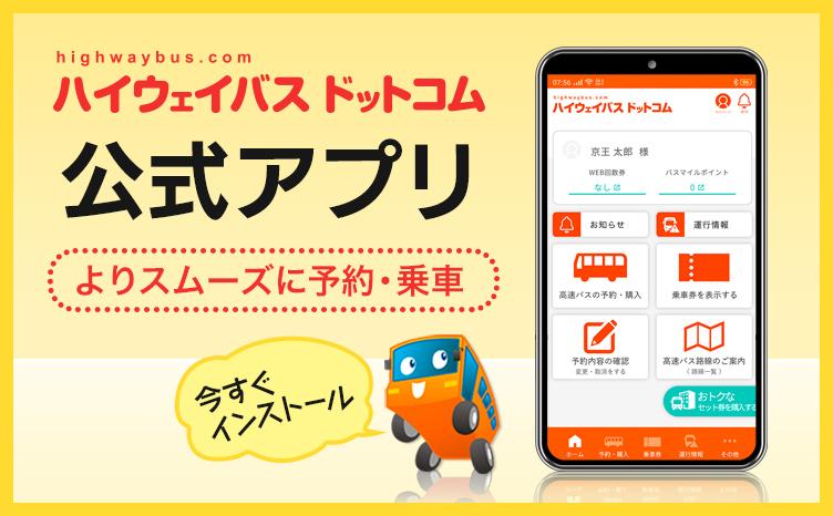 ハイウェイバスドットコムアプリ